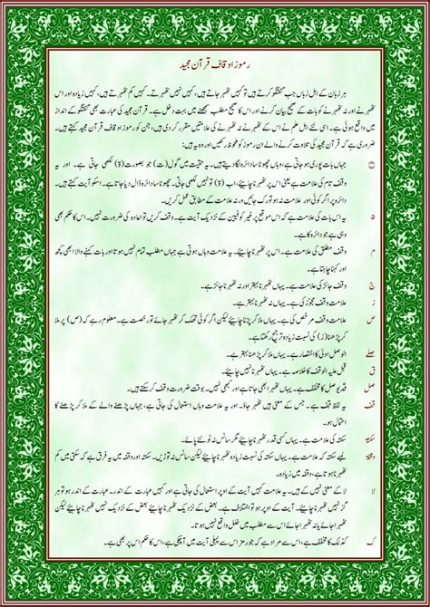 Complete holy quran with urdu translation quran mp3  Boldrang ml