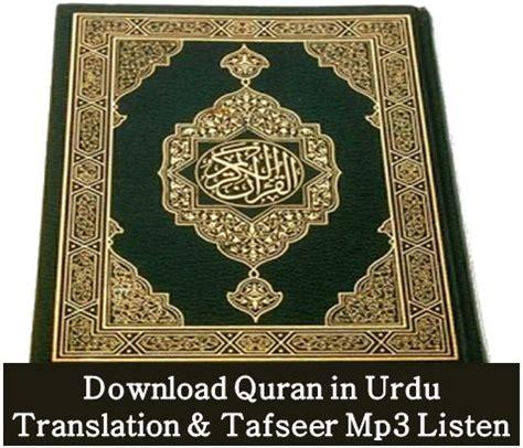 Complete holy quran with urdu translation quran mp3  Boldrang ml